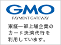 国内実績No.1のカード決済サービスを利用しています。GMOペイメントゲートウェイ。