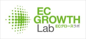 ec-growth-lab,EC,マーケティング