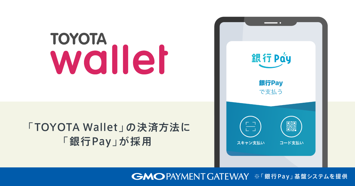 「TOYOTA Wallet」の決済方法に「銀行Pay」が採用